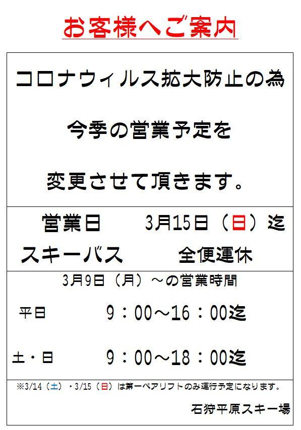 営業日・時間変更