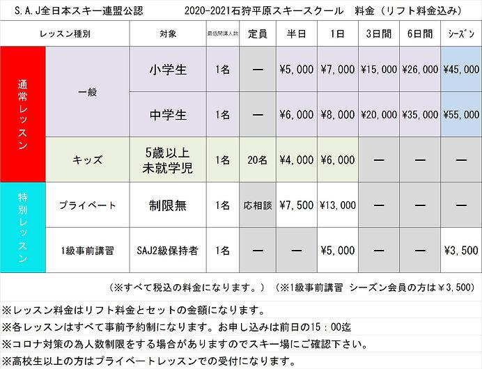 2020-2021_isikariheigennSkiSchool.jpg