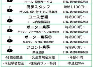 ゴルフ場スタッフ大募集!