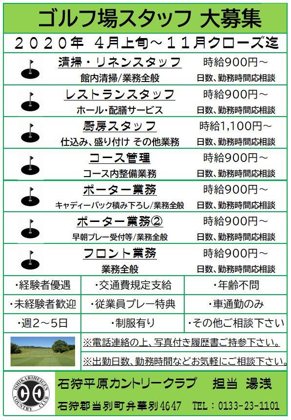 2020年求人情報_石狩平原カントリークラブ