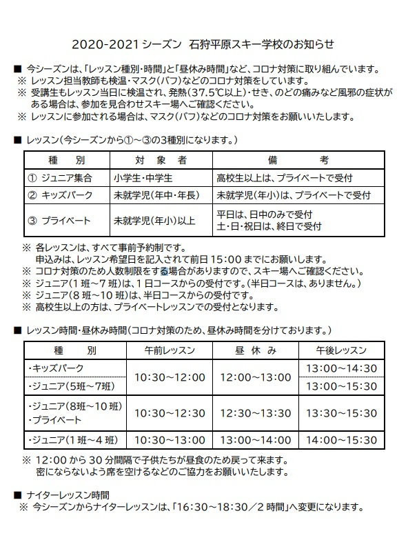2020-2021_isikariheigennSkSchol_newsi.jp