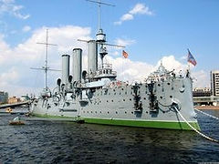 Крейсер «Аврора» Санкт-Петербург