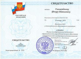 Гильметдинов Фанур.jpg