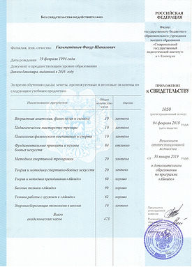 Гильметдинов Фанур аттест.jpg