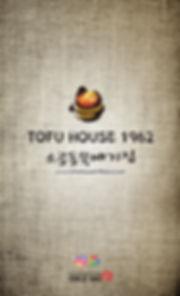 tofu house_menu_1p.jpg