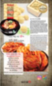 tofu house_menu_8p.jpg
