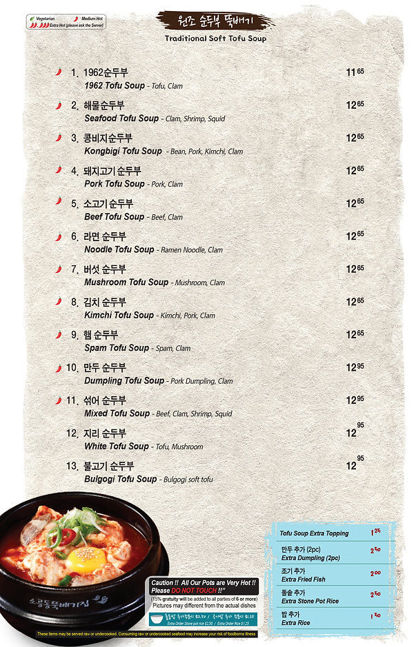 11x17 tofuhouse menu-4.jpg