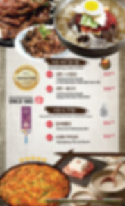 tofu house_menu_3p.jpg
