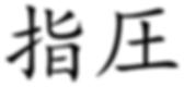 shiatsu....png