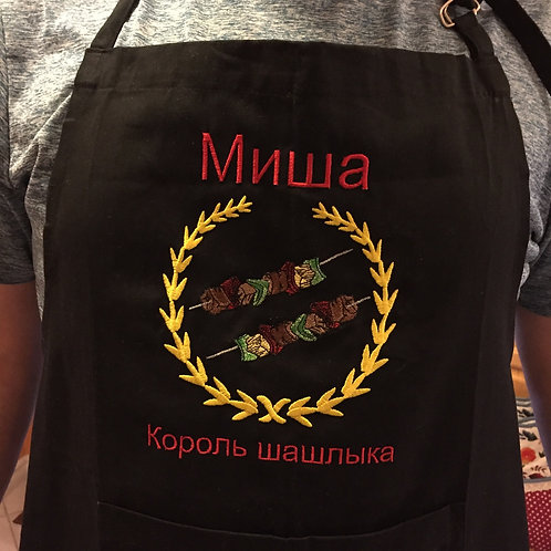 Kebab Master Personalized Apron