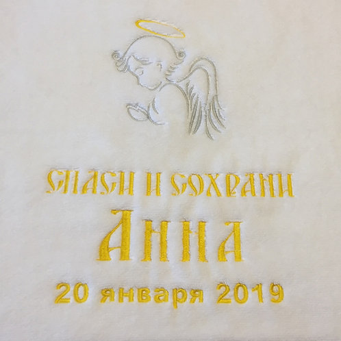 Personalized Orthodox Baptism Towel with Angel