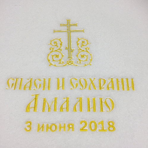 Personalized Orthodox Baptism Towel