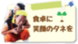 btn_syokutaku.png
