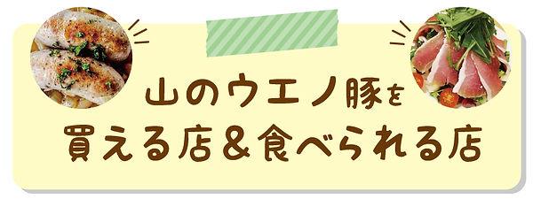 バナー_飲食店.jpg
