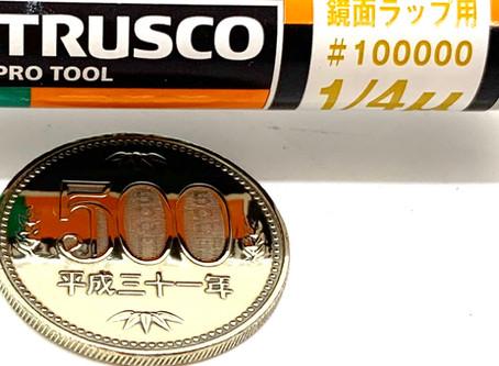 500円硬貨を# 100000の研磨剤で超鏡面仕上げにする動画
