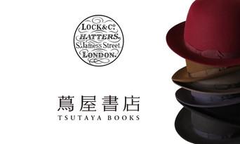 代官山 蔦屋書店 《英国紳士の旅支度》にLock & Co.(ジェームスロック)を展示していただいています!