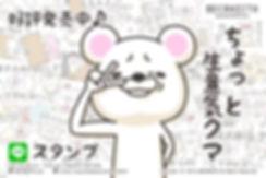 LINEスタンプ ちょっと生意気クマ 発売中!!