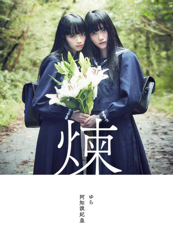 阿知波妃皇 / 写真集発売記念イベント開催決定