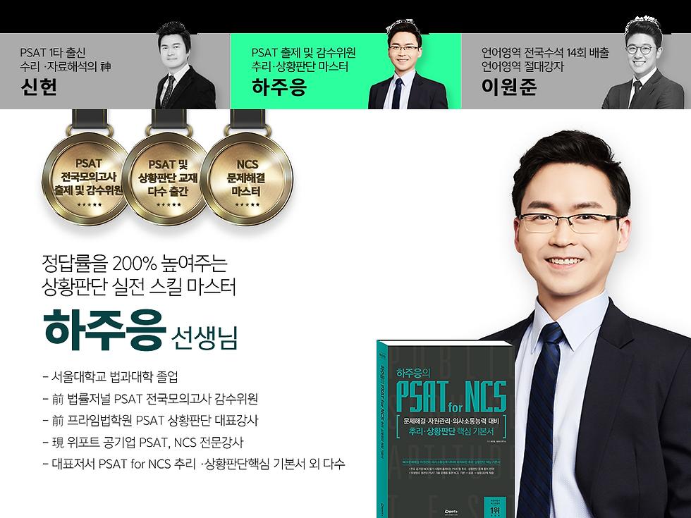 강사탭_2_하주응.png