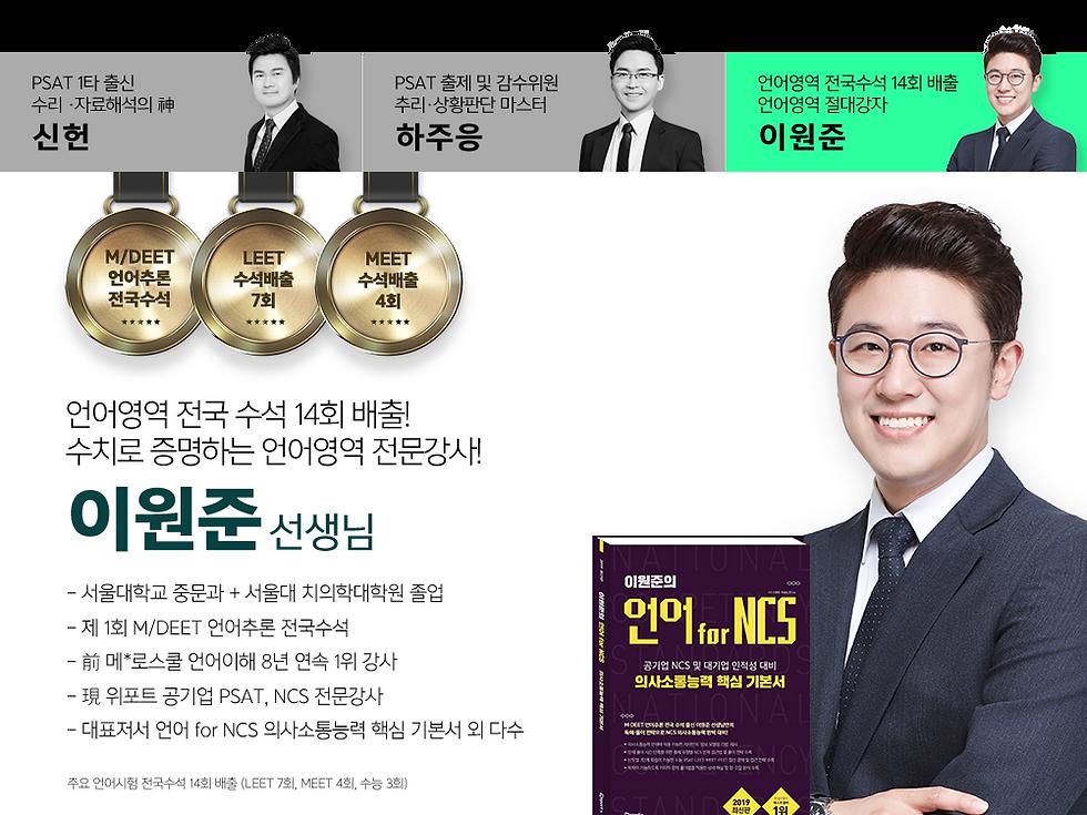 강사탭_3_이원준.png
