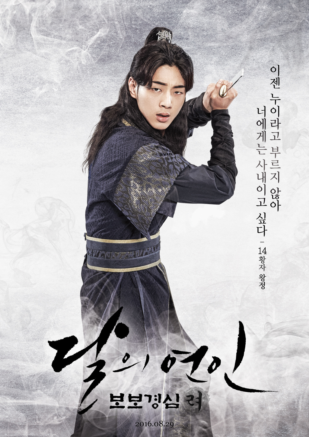 Moon Lovers: Scarlet Heart Ryeo | All About Korean Drama