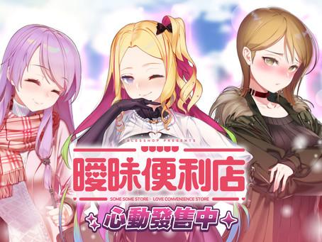 PC單機遊戲《曖昧便利店》今日10/27發售!公開「傲嬌保鑣」方藝娜專屬DLC資訊!