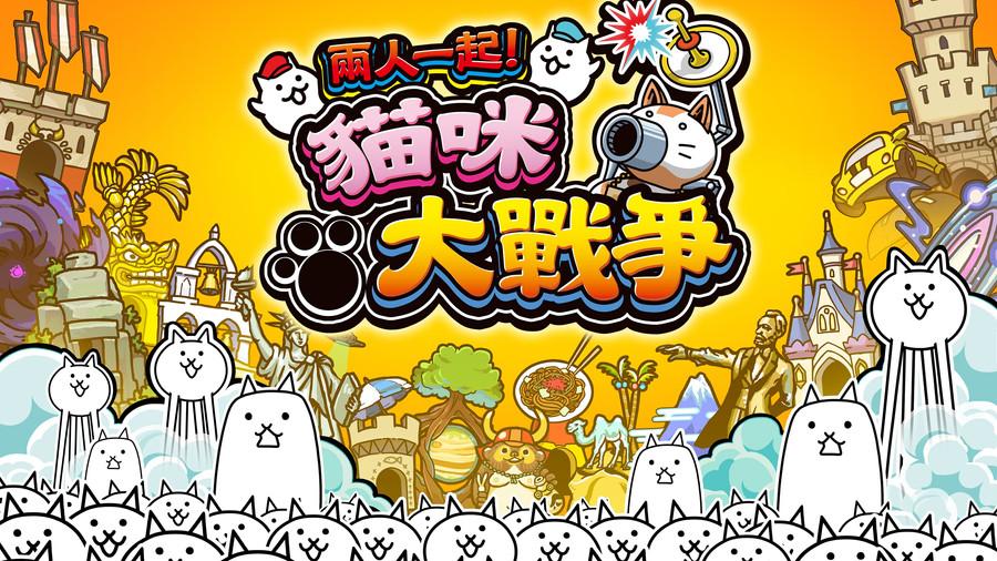 《兩人一起! 貓咪大戰爭》實體版限定特典公開!