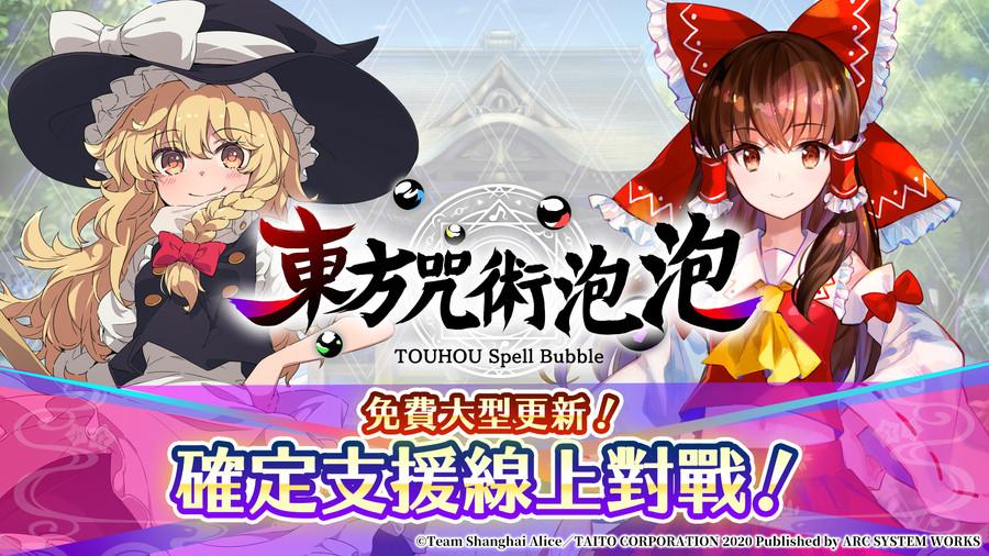 節奏益智遊戲《東方咒術泡泡》中文版,確定推出線上對戰更新!