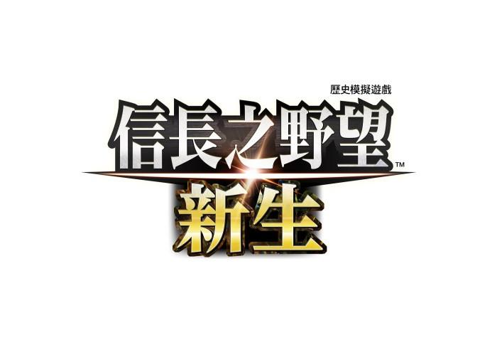 『信長之野望・新生』公開「知行」及「呈報」等最新情報!