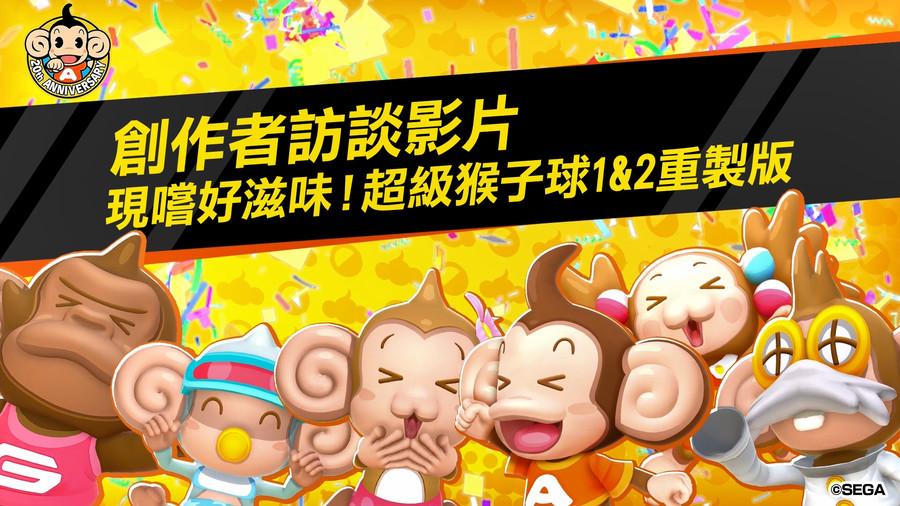『現嚐好滋味!超級猴子球 1&2 重製版』 製作人城崎雅夫等人出演的「創作者訪談影片」大公開!