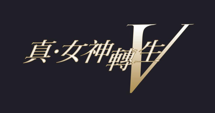 Nintendo Switch™遊戲『真・女神轉生V』 繁體中文版先行預購與通路預購原創特典公開!