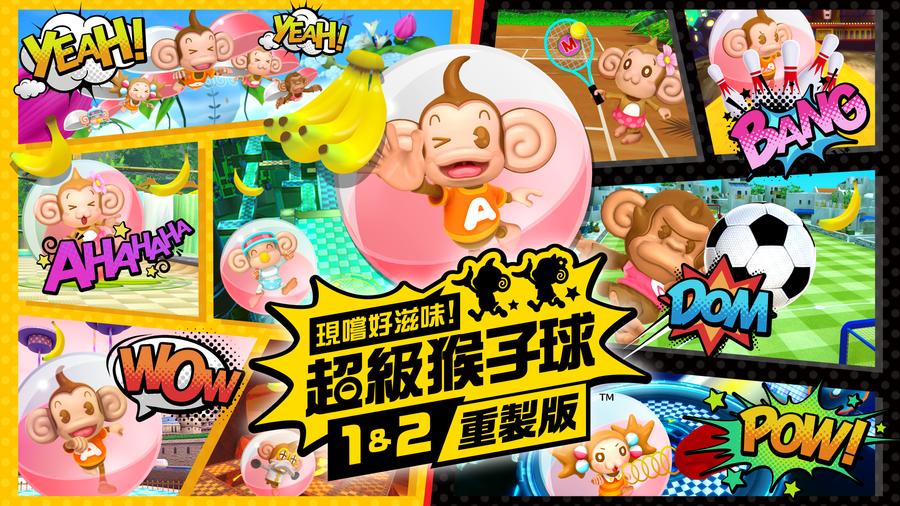 『現嚐好滋味!超級猴子球 1&2 重製版』今日正式發售! 同步公開發售紀念短版動畫PV