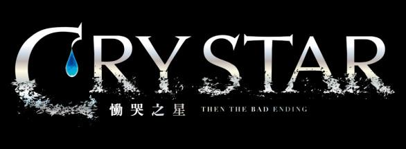 哭泣戰鬥美少女動作RPG《CRYSTAR -慟哭之星-》任天堂SWITCH版預定於2022年2月24日上市!