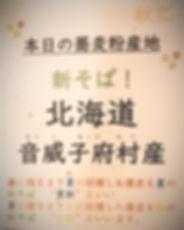 akisoba2_edited.jpg