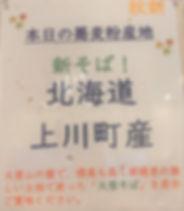 shinsoba_3.jpg