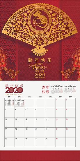 Chinese Calendar_8.5%22x17%22.jpg