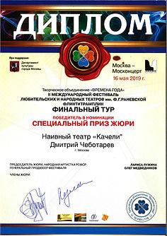 Дмитрий Чеботарев.jpg