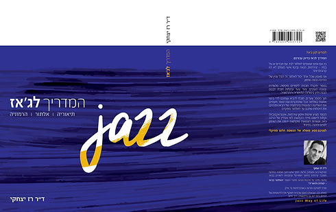Jazz_Guide_Cover_Final_press (1).jpg