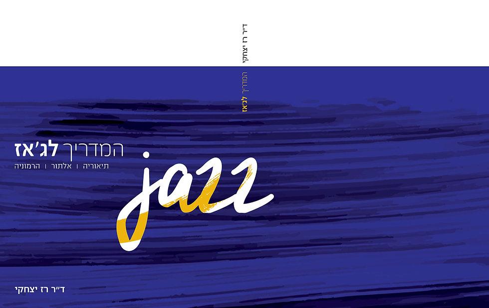 Jazz_Guide_Cover_press copy.jpg