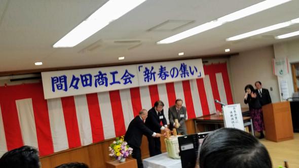 🎍間々田商工会 「新春の集い」