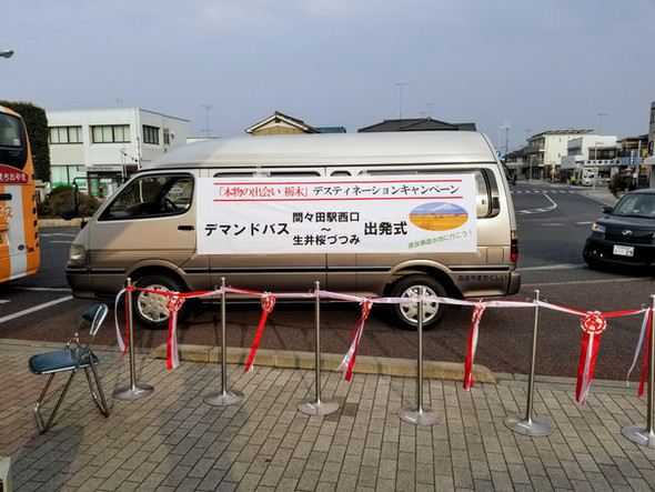 🚌デマンドバスで「間々田駅」~渡良瀬遊水池「生井桜づつみ」へ!