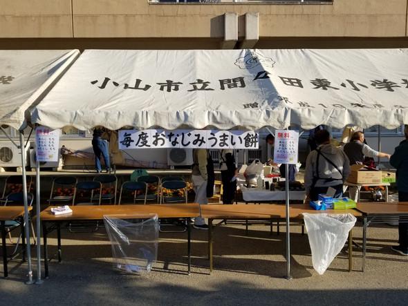 ※間東祭by間々田東小学校
