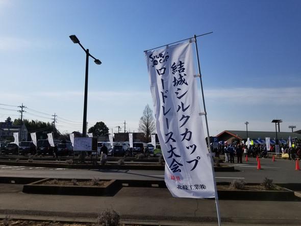 ◎第18回結城シルクカップ    ロードレース大会
