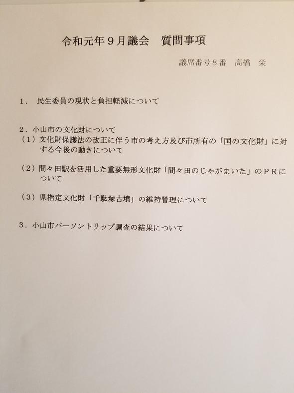 🏫議会にて代表質問