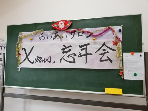 🎅あいあいサロンXmas忘年会 by 楓山地区