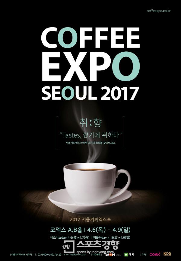 COFFEE EXPO SEOUL 2017