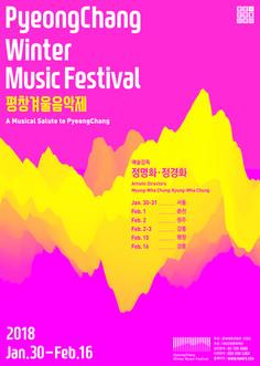 2018겨울음악제포스터_온라인용_RGB.jpg
