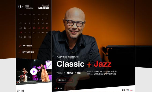 2017 평창겨울음악제. Classic + Jazz