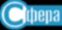 логотип СФЕРА.png