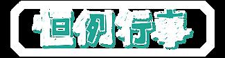 恒例行事ロゴ.png